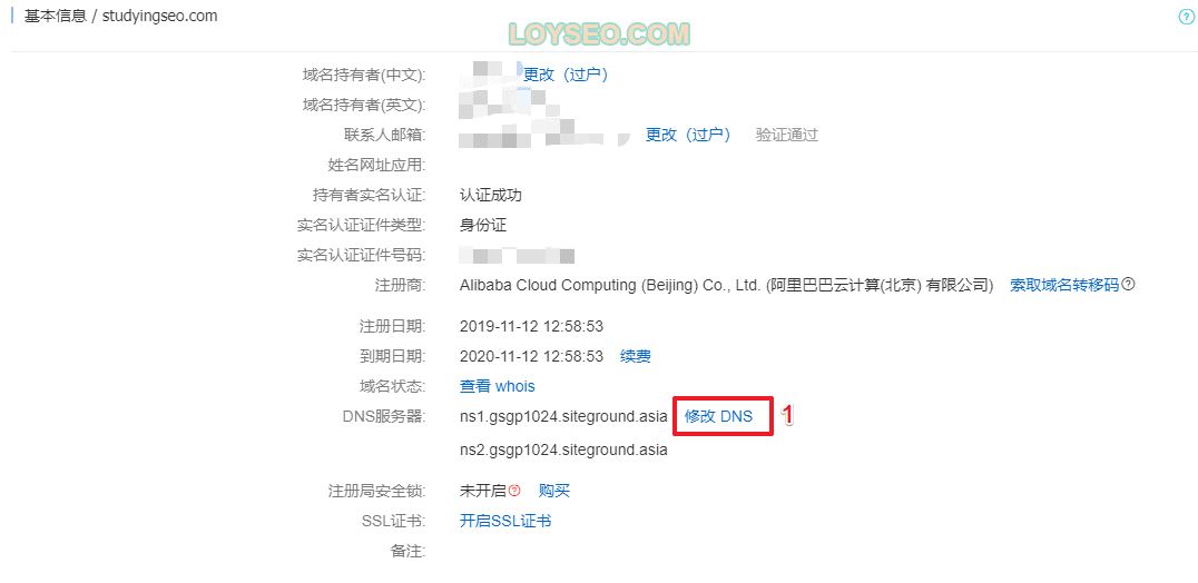 name-server-2-1