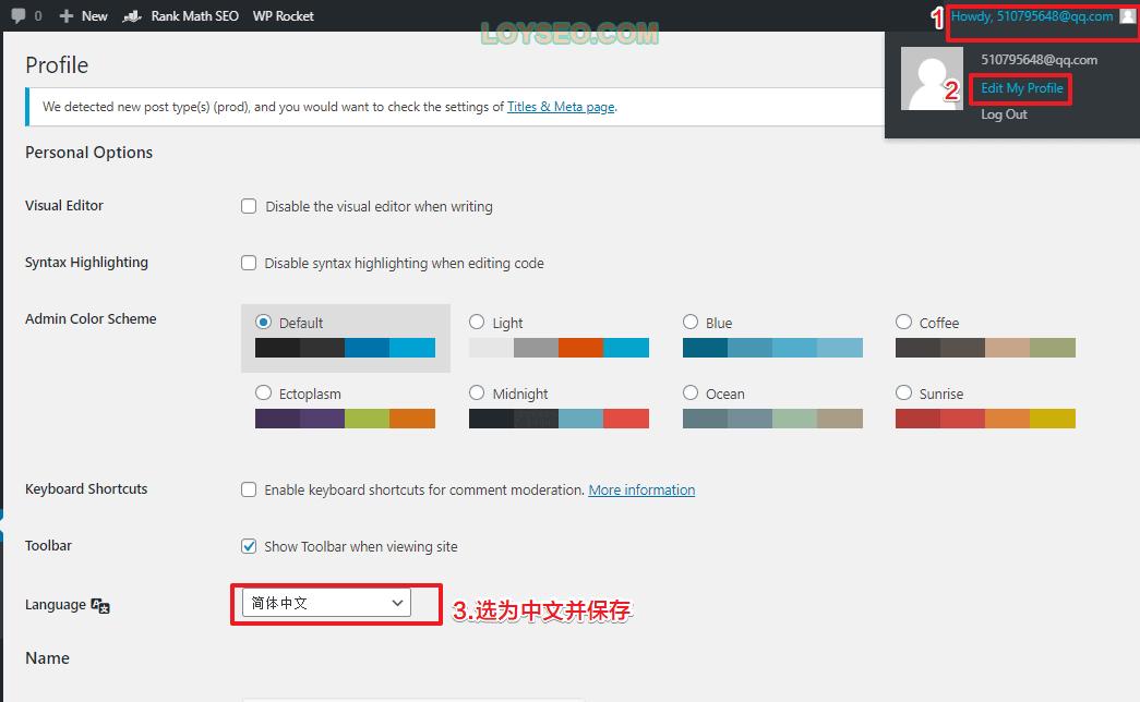 wordpress后台的用户界面语言为中文-1