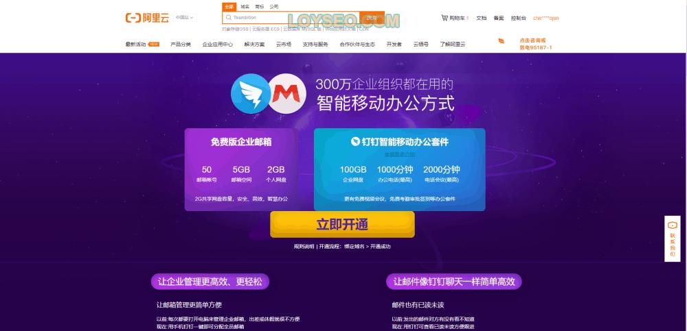 1.打开阿里云免费企业邮箱网页