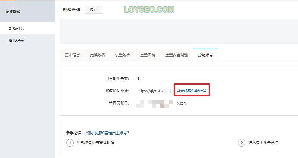 1.登录阿里云企业邮箱分配账号