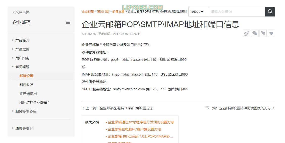 4.获取阿里云企业邮箱的smtp地址与端口信息