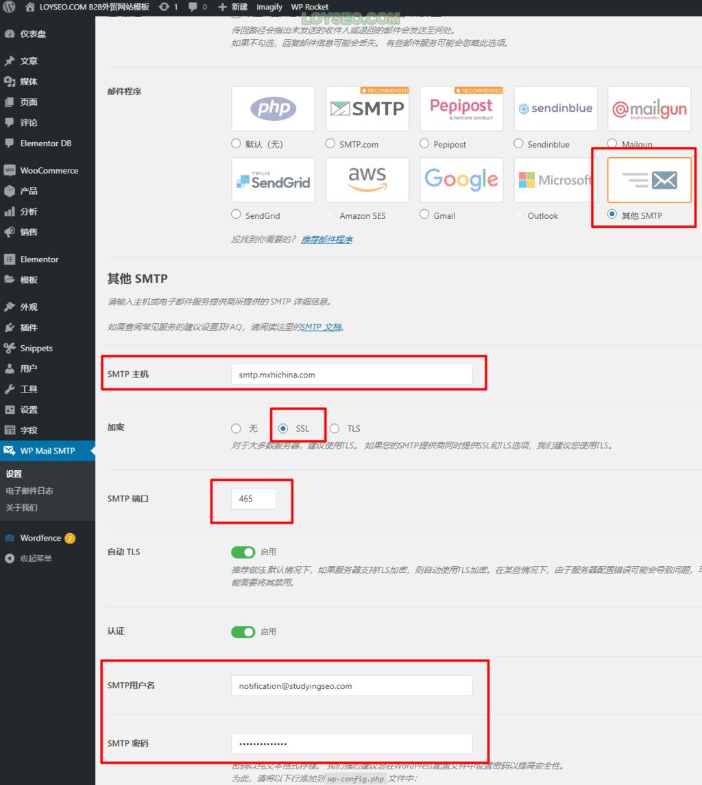 6.在smtp内配置smtp和邮箱及密码