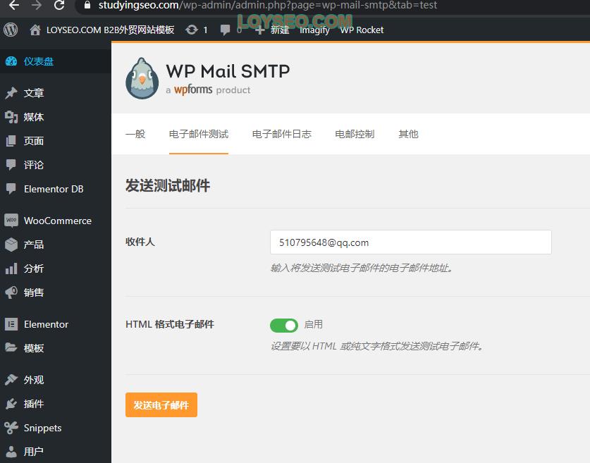 7.在smtp测试邮件是否能正常发送