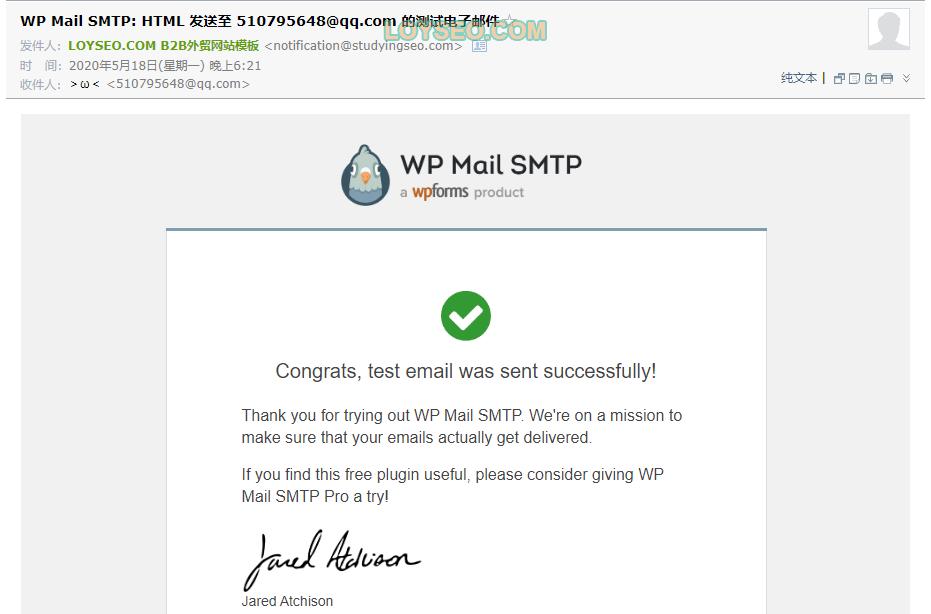 9.在测试邮箱能看到测试邮件
