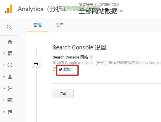 Google-analytics如何关联google-search-console-1