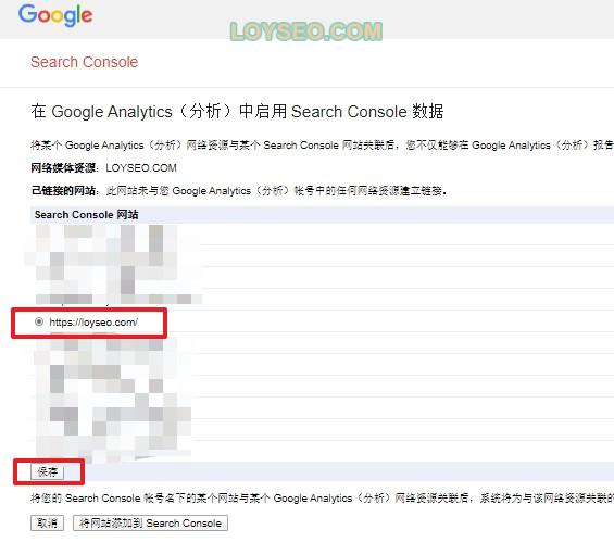 Google-analytics如何关联google-search-console-2