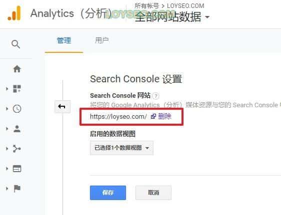 Google-analytics如何关联google-search-console-4