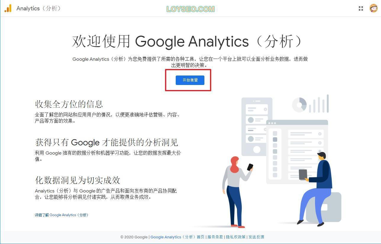如何给网站安装Google-analytics