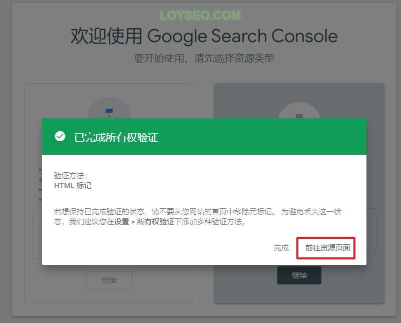 google-search-console-5