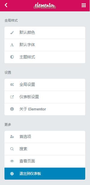 elementor-style-setting