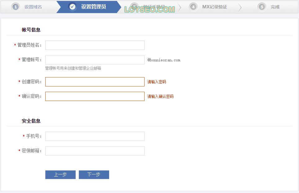how to create wangyi free enterprise mail 3