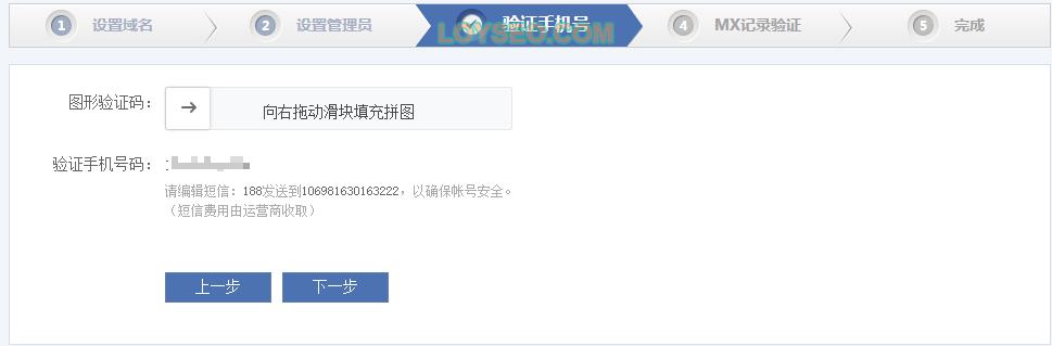 how to create wangyi free enterprise mail 4