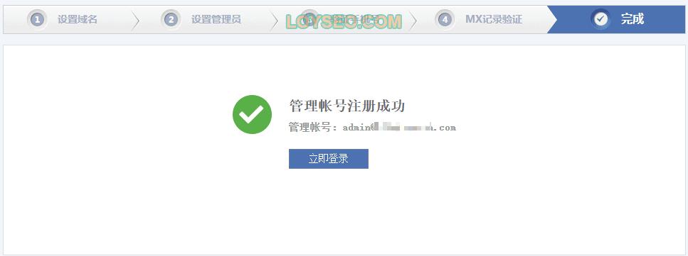 how to create wangyi free enterprise mail 6
