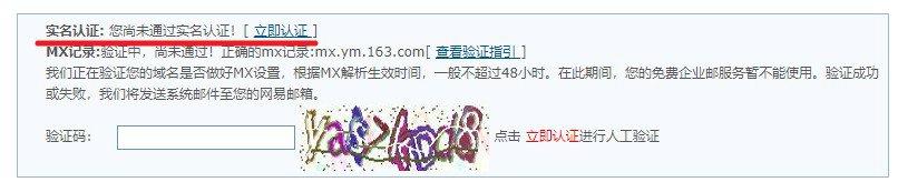 how to create wangyi free enterprise mail 7