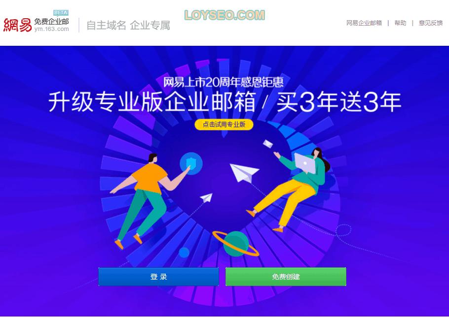 wangyi mianfei qiye youxiang