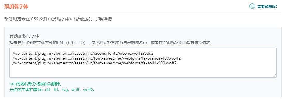 image 12 - 如何使用WP Rocket加速网站