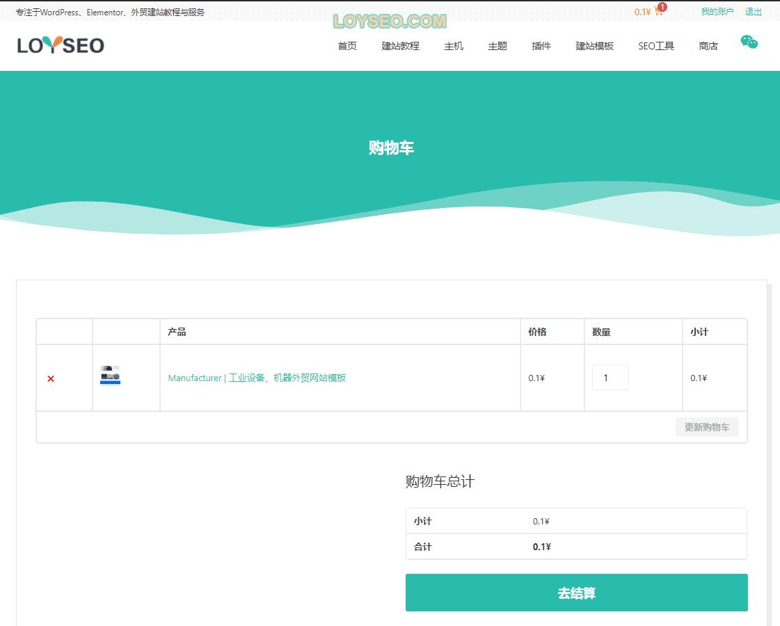 image 107 - WooCommerce简码【实例讲解】