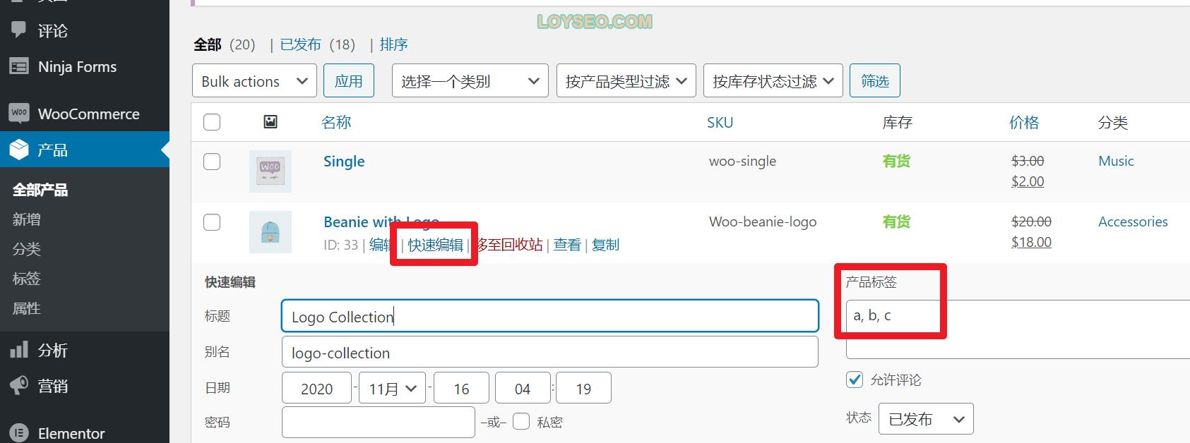 image 123 - WooCommerce简码【实例讲解】