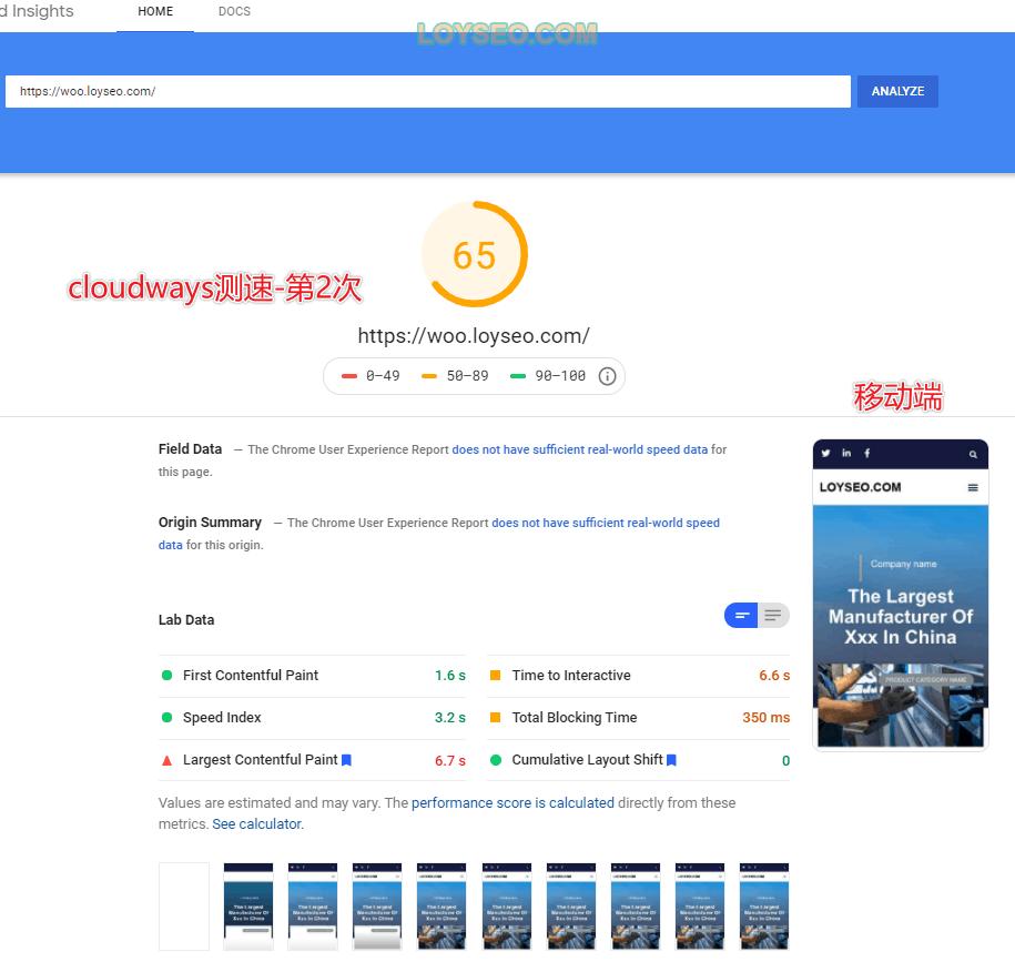 Cloudways主机评测与教程