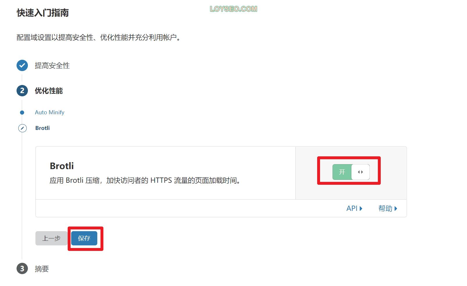 image 190 - Cloudflare教程:如何给网站开通免费的Cloudflare CDN