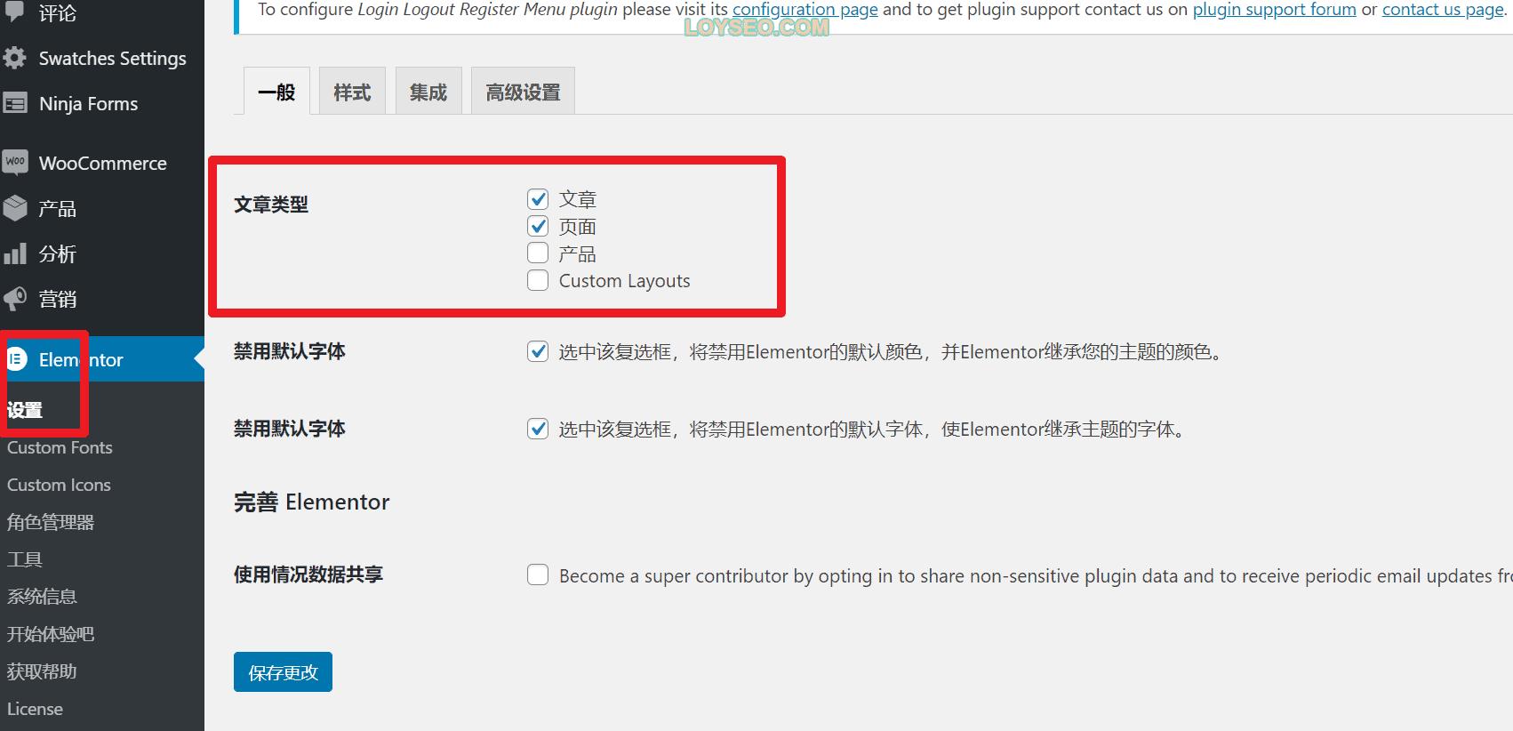 image 41 - 使用Elementor建站的常见问题答疑
