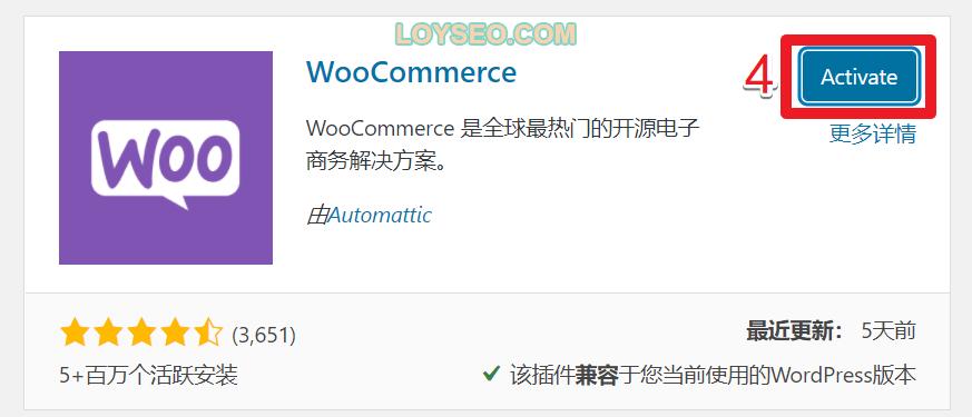 激活WooCommerce