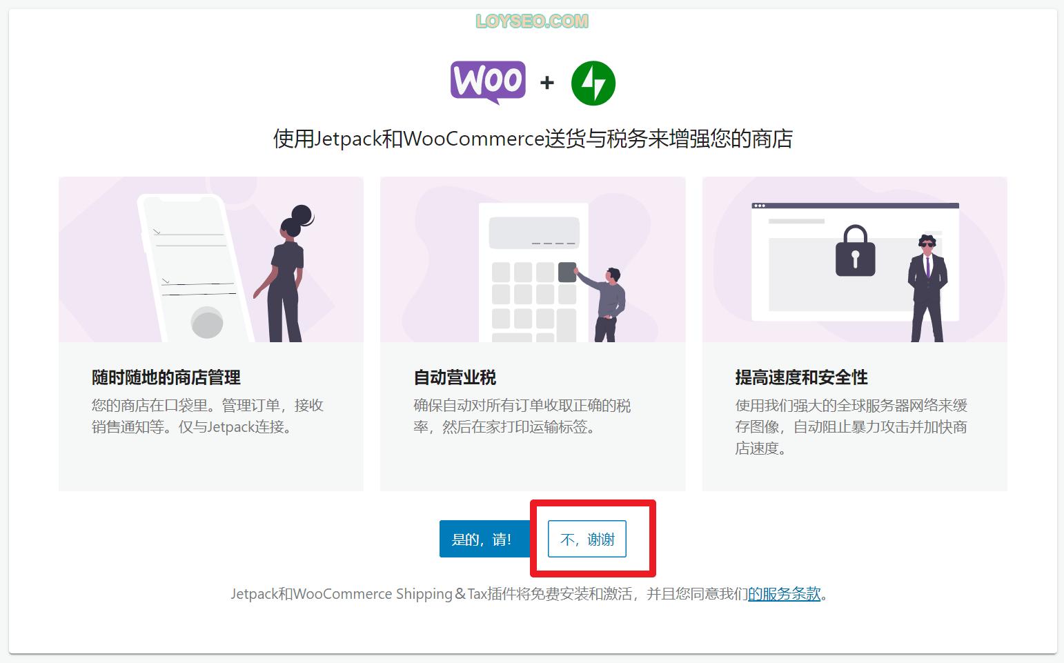 image 59 - 如何安装WooCommerce