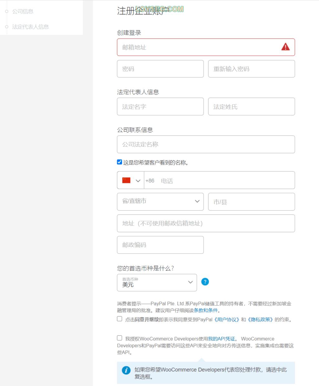 image 72 - 如何安装WooCommerce