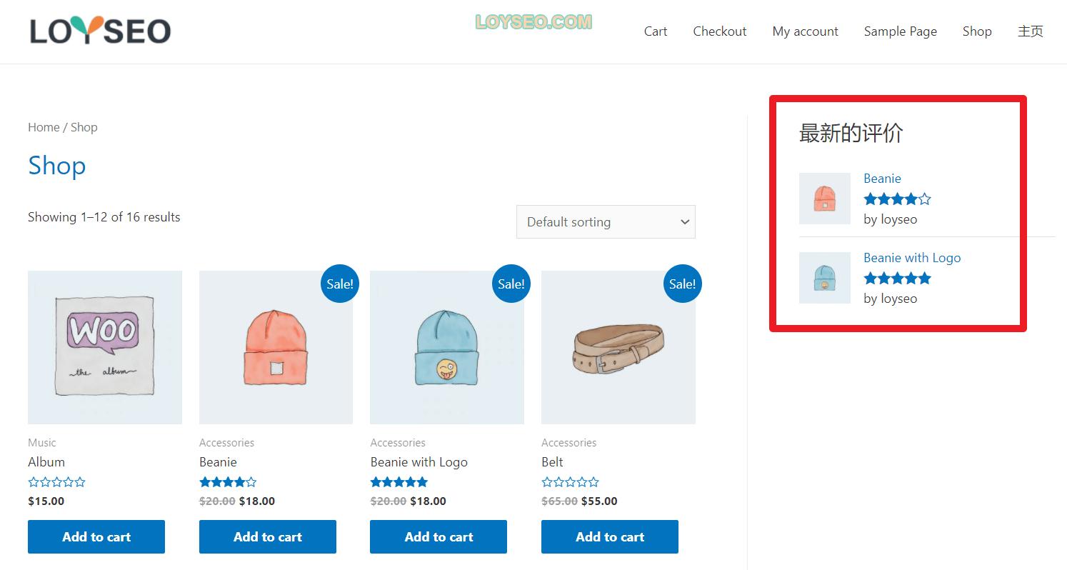 WooCommerce小工具