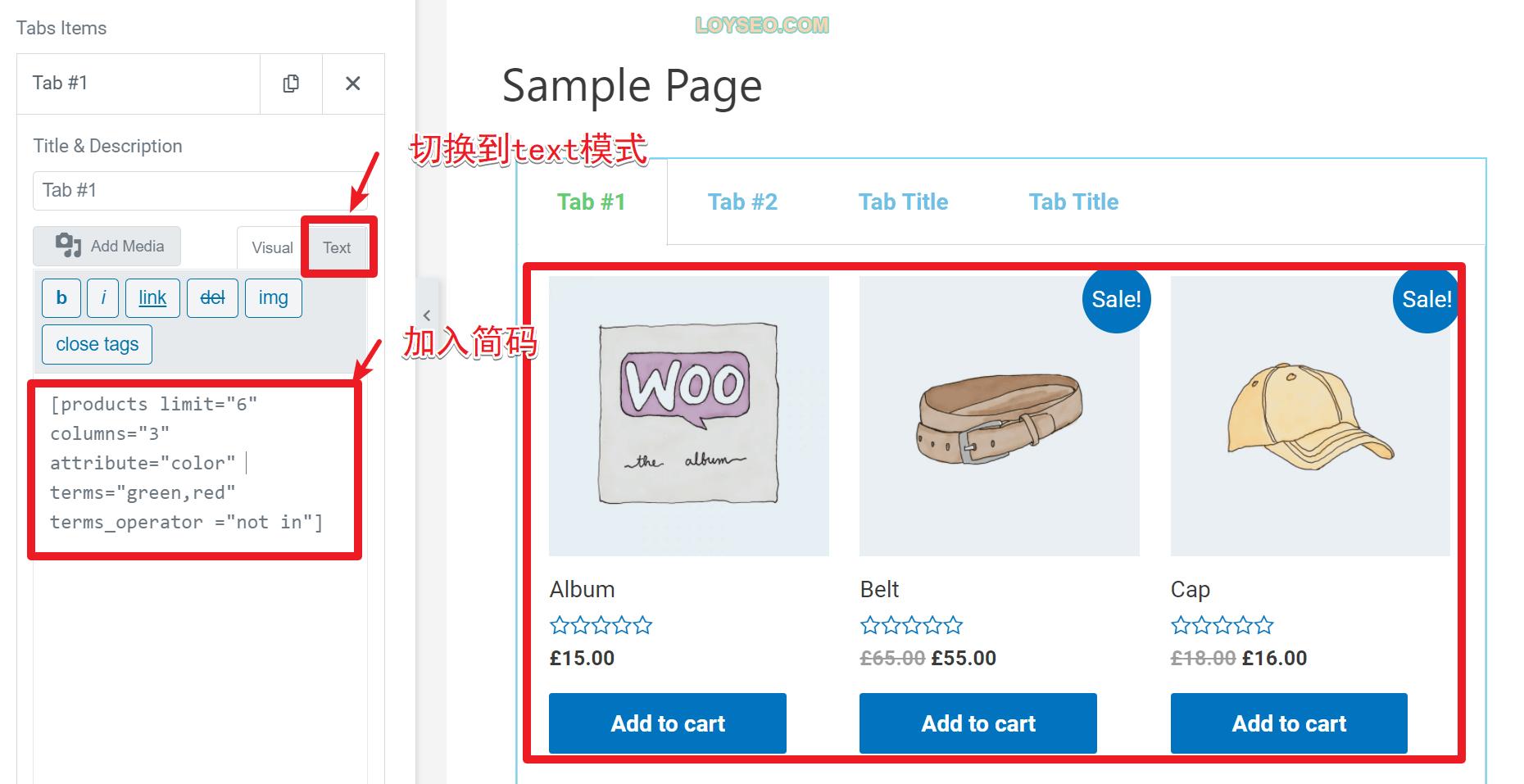 image 9 - WooCommerce简码【实例讲解】