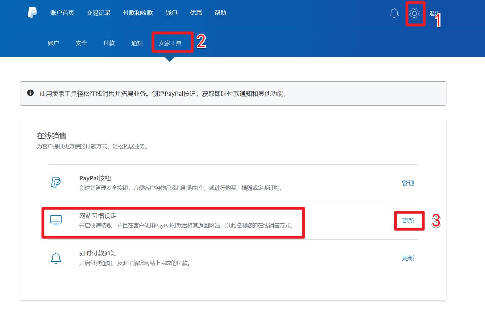 image 36 - WooCommerce支付教程:如何添加PayPal标准支付