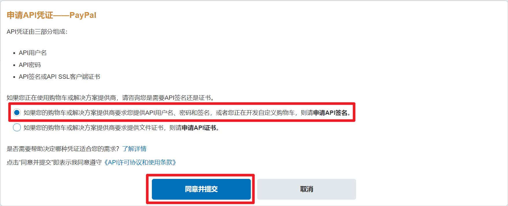 image 42 - WooCommerce支付教程:如何添加PayPal标准支付