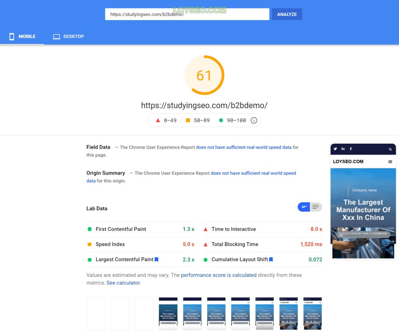 Hostinger Google PageSpeed速度测试
