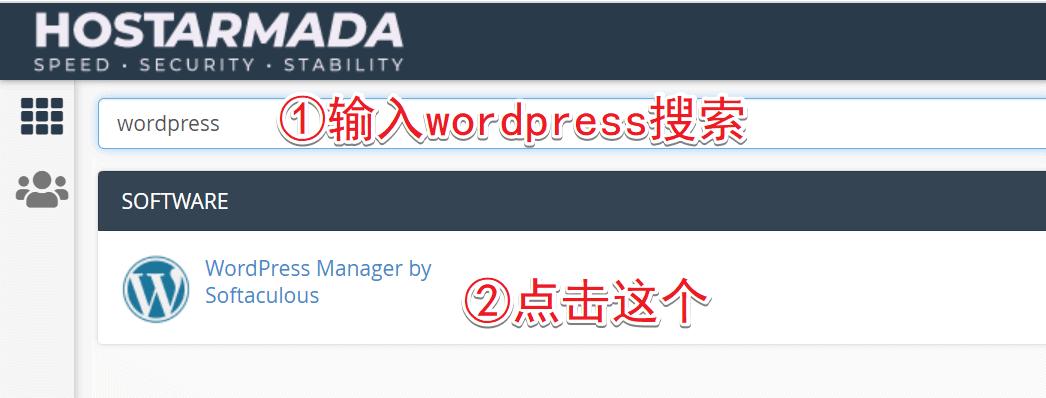 install wordpress in hostarmada 2 - Hostarmada主机:优惠购买攻略、建站教程与速度评测